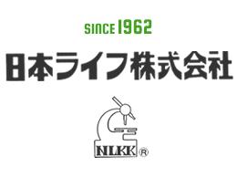 東京都狛江市の《日本ライフ株式会社》は、バイオ研究肥料、環境浄化製品を販売しています。1962年創業。
